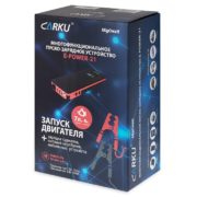 CARKU E-Power-21-pack-new