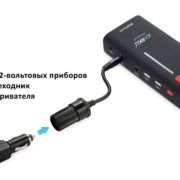 CARKU E-Power-37-connect-12V