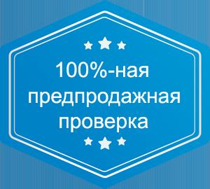 Предпродажное тестирование