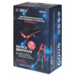 CARKU E-Power-21-pack-new