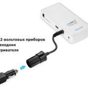 CARKU-E-Power-Elite-connect-12V