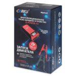 CARKU E-Power-43-pack-new